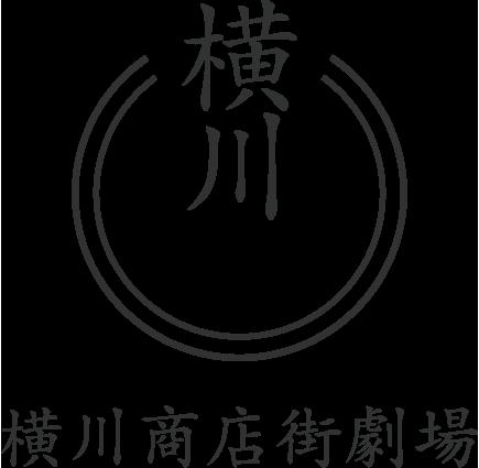 横川商店街劇場